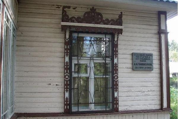 Этнографический музей в Нарва-Йыэсуу