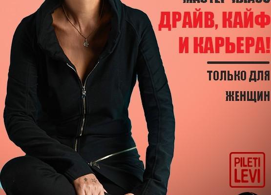 Irina Hakamada: ''Kaif, drive ja karjäär''