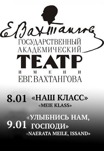 Государственный академический театр им.Е.Вахтангова