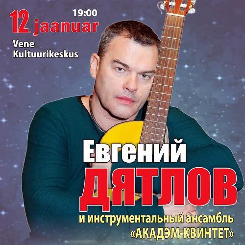 Евгений Дятлов и ансамбль Акадэм-квинтет
