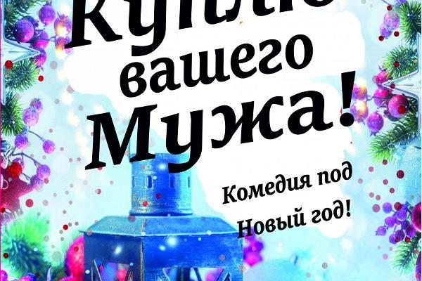 Куплю вашего мужа / Русский молодёжный театр