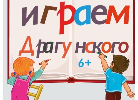 Играем Драгунского / Русский театр