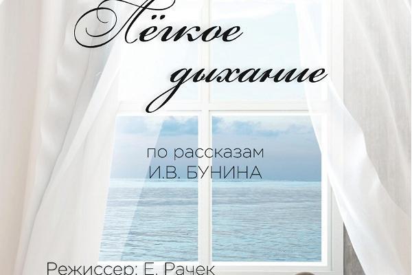 Лёгкое дыхание / Русский молодёжный театр