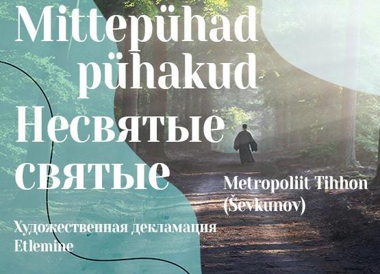 """Etendus """"Mittepühad pühakud"""" / Vene Kultuurikeskus"""